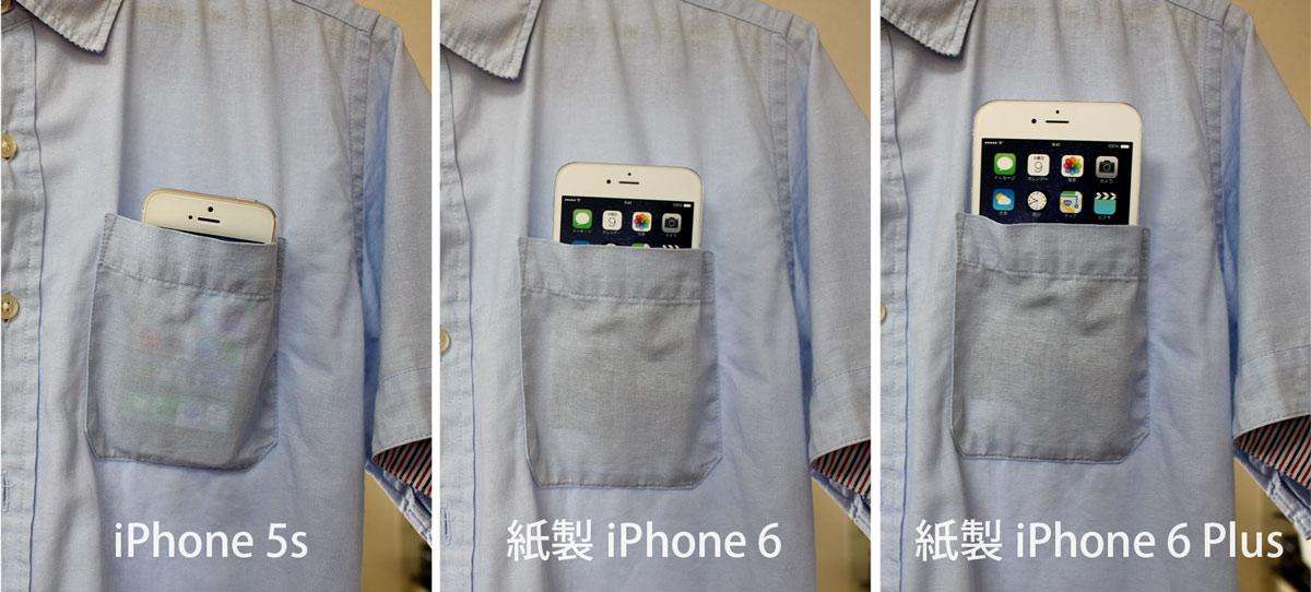 iPhone 6/6 plus 胸ポケット
