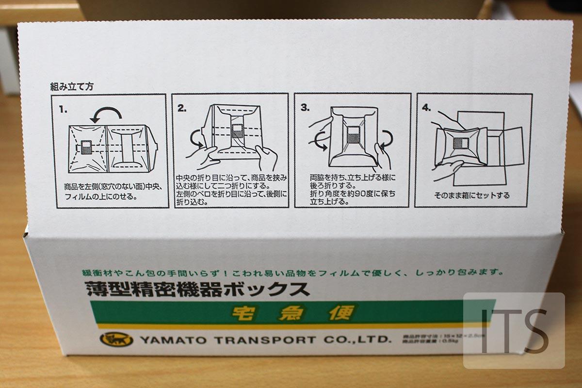 "iPhone 修理の箱 ヤマト運輸"""