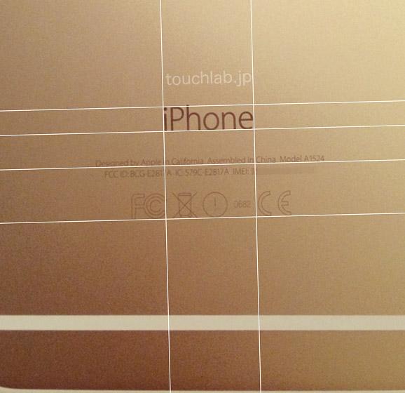 iPhone6/6 Plus ロゴマーク傾き