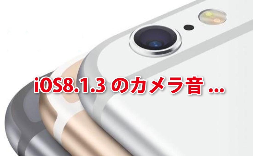iOS8.1.3 カメラ音