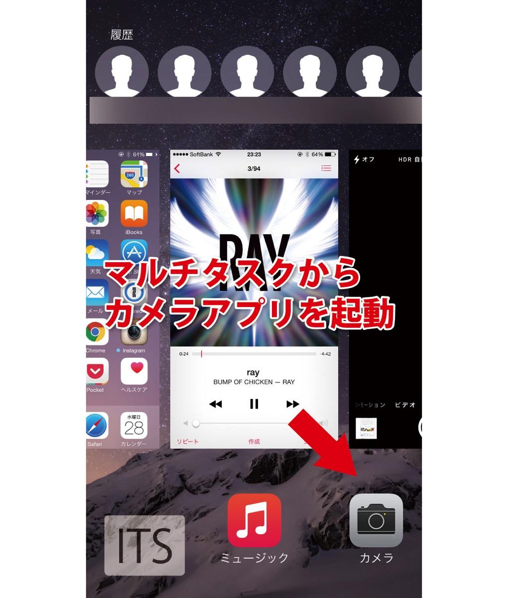 マルチタスク画面 iPhone