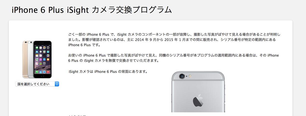 iPhone 6 Plus iSight カメラ交換プログラム