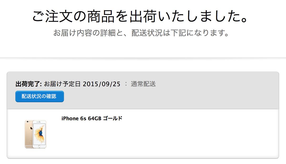 iphone6s-0924