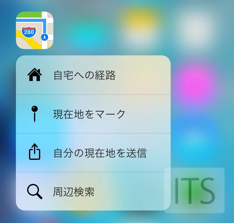 地図アプリ 3D Touch