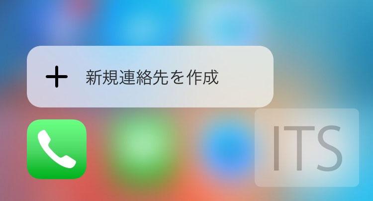 電話アプリ 3D Touch