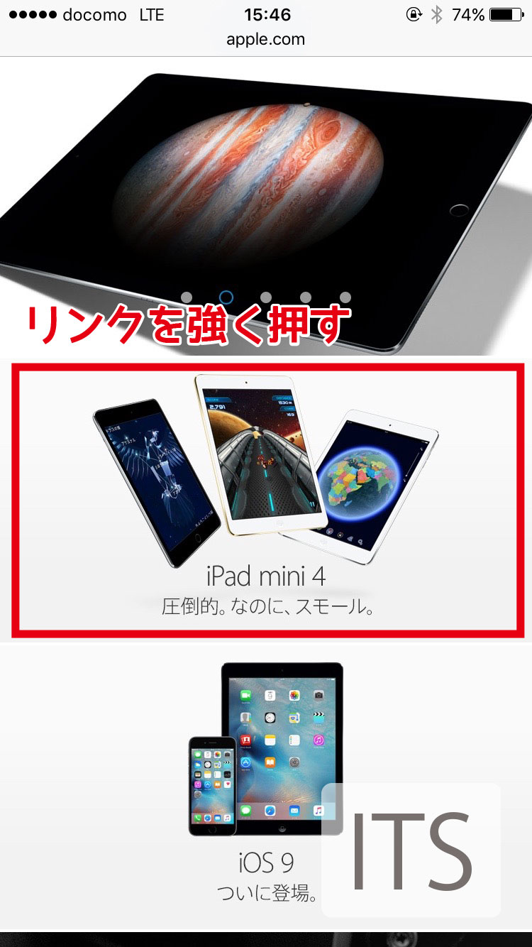 Safari プレビュー機能 3D Touch