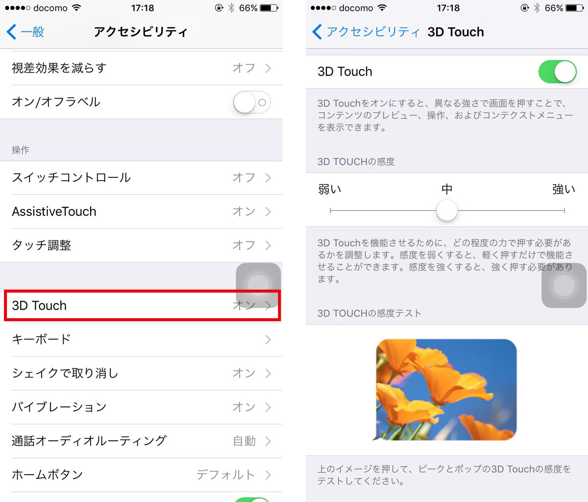 3D Touch オフ