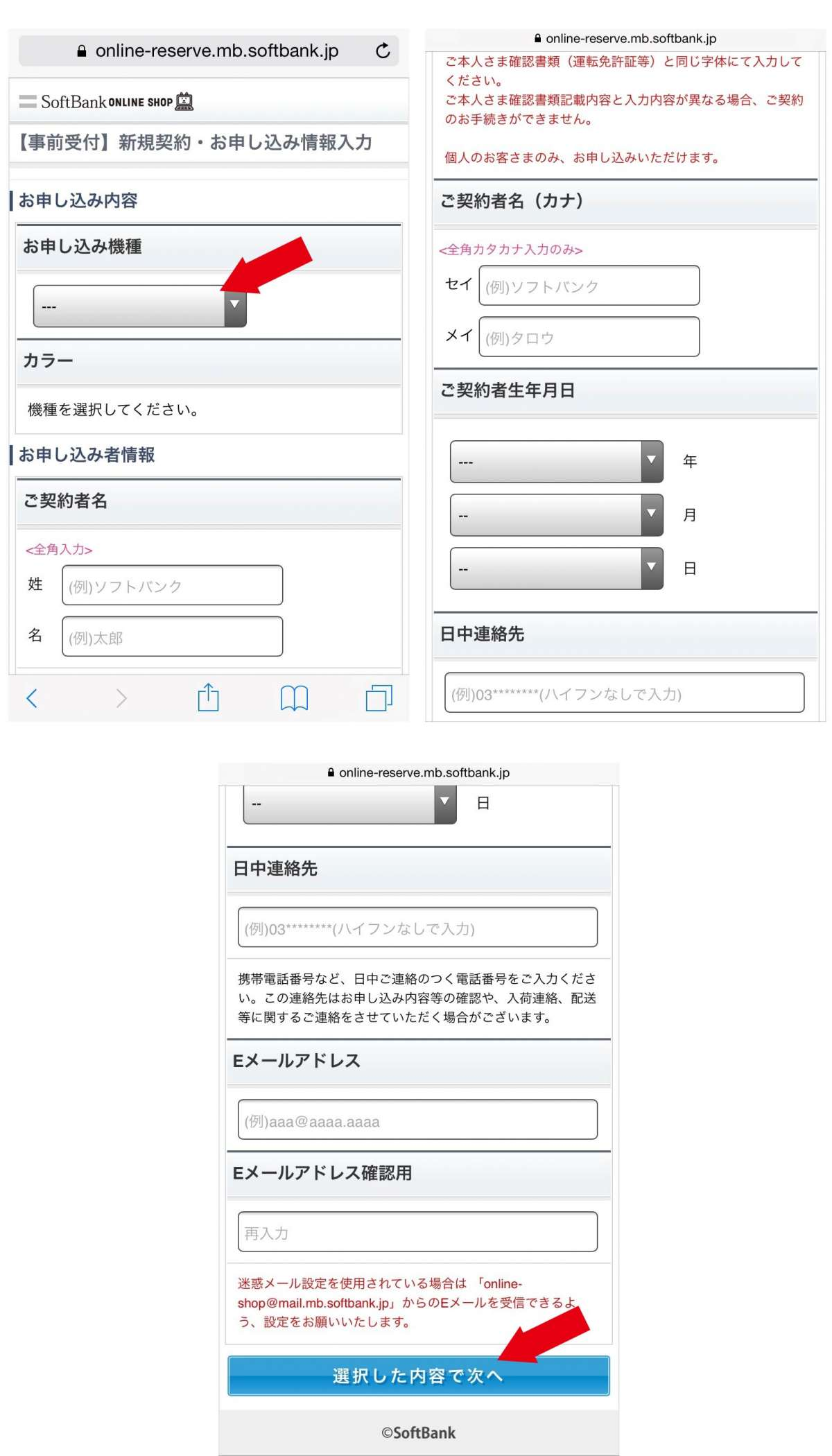 ソフトバンク MNP 予約