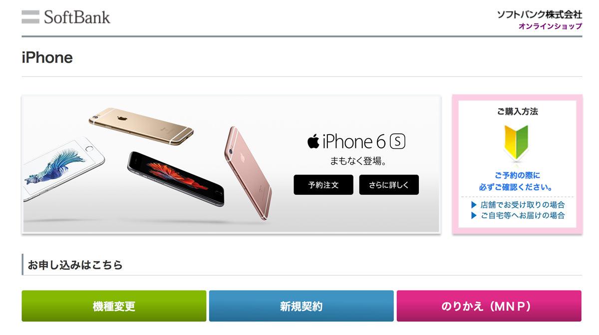 ソフトバンク からiPhone6sを予約する