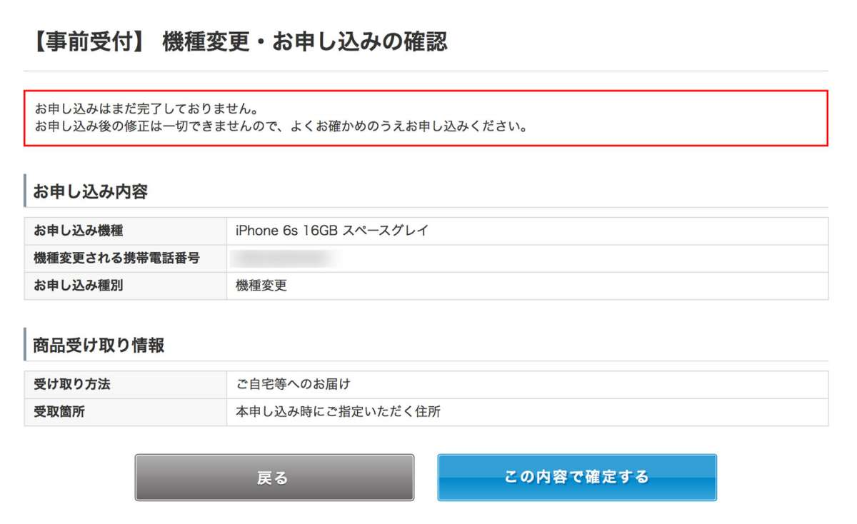 iPhone6s 予約