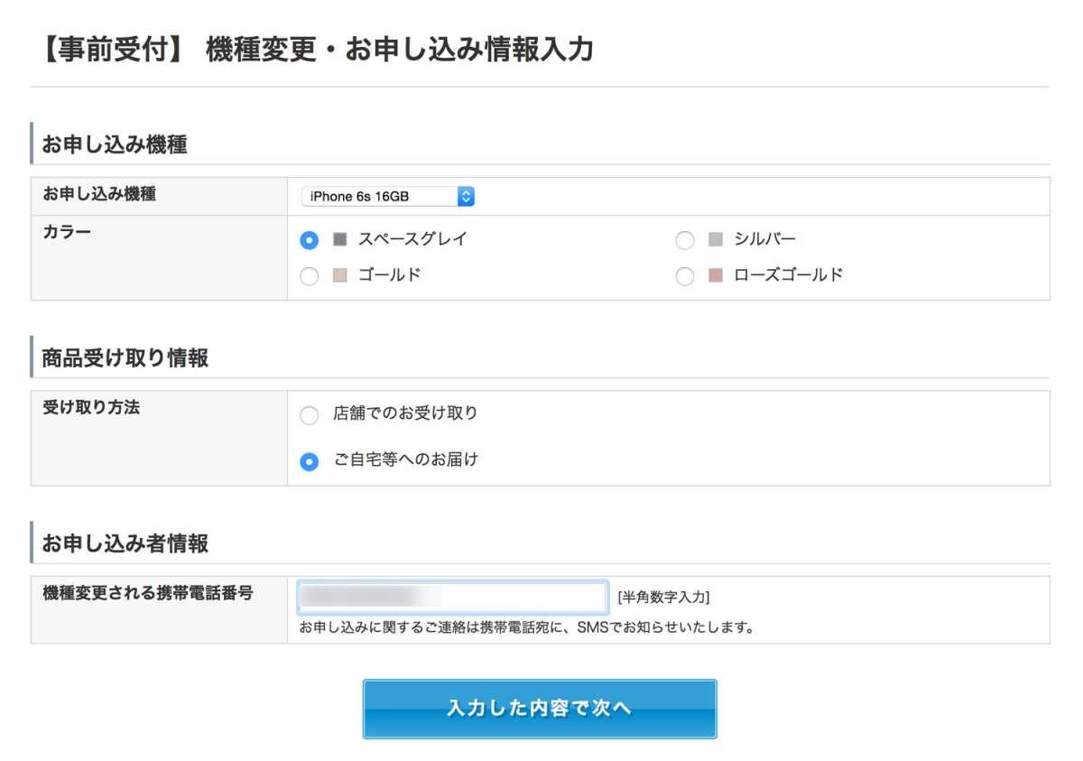 iPhone 6s ソフトバンクから予約