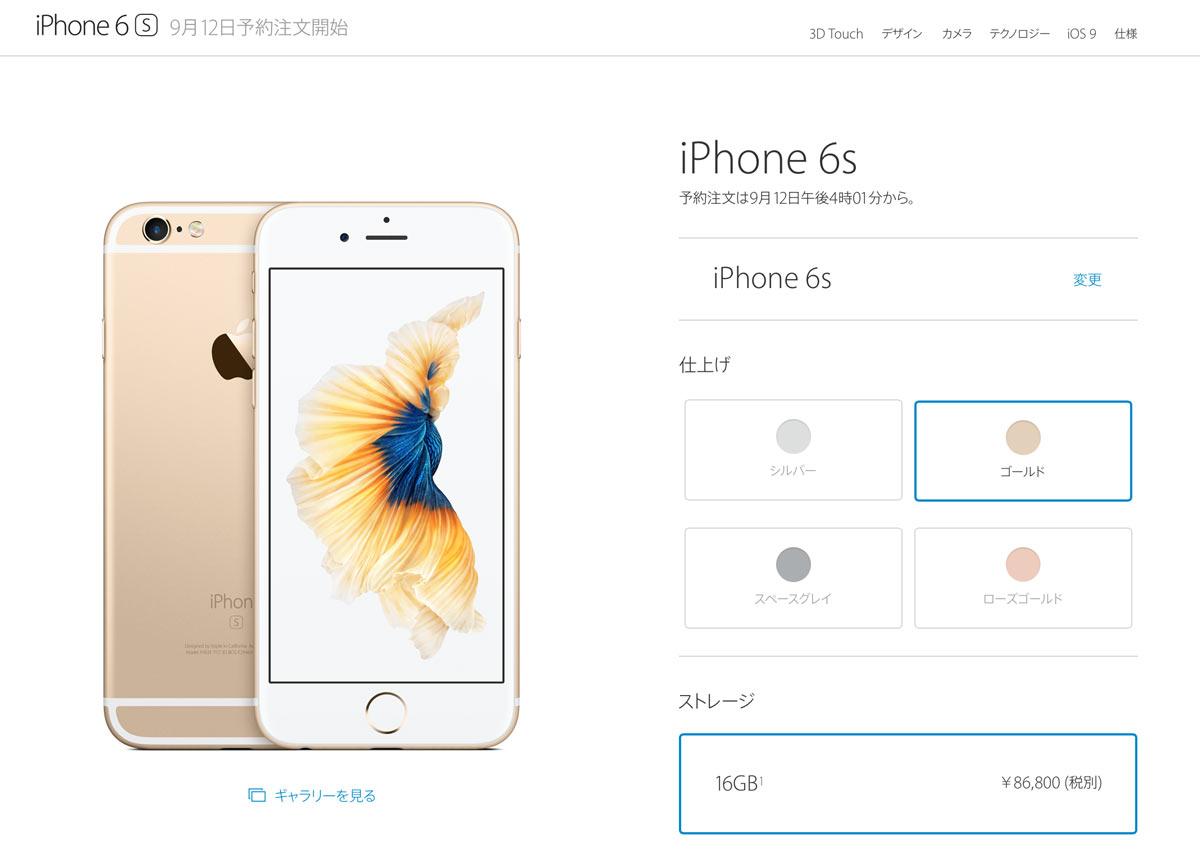 iPhone6s 予約日