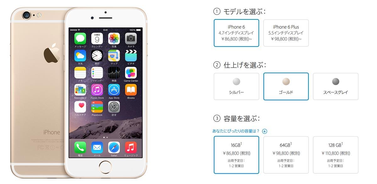 Iphone6 simフリー版 販売開始