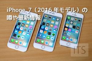 iphone7の最新情報