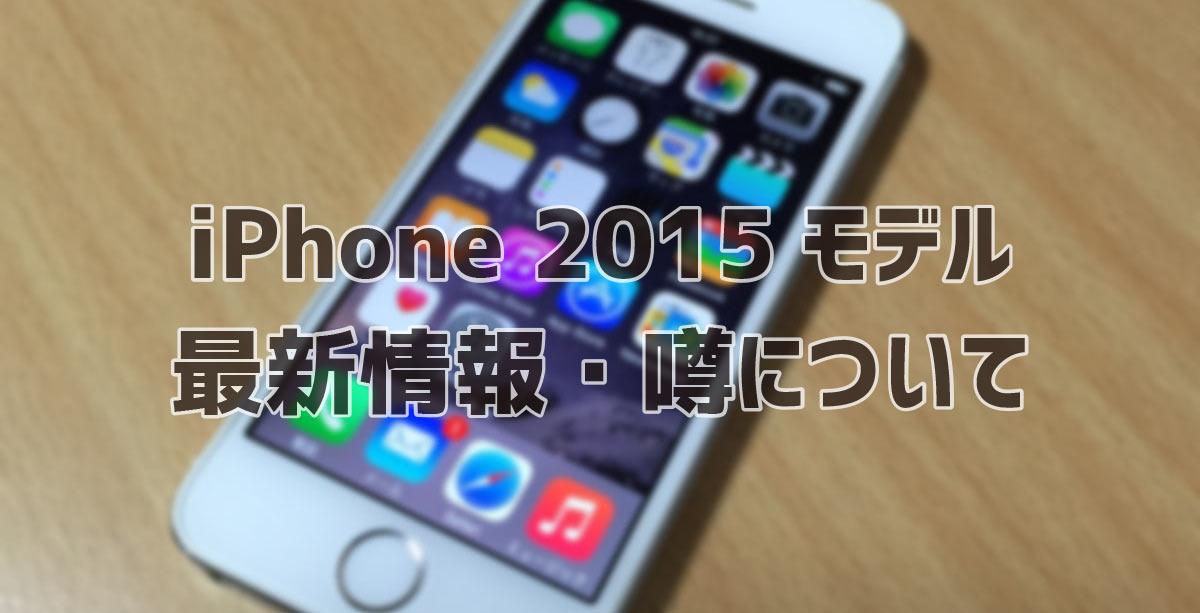 iPhone 2015モデル 最新情報と噂