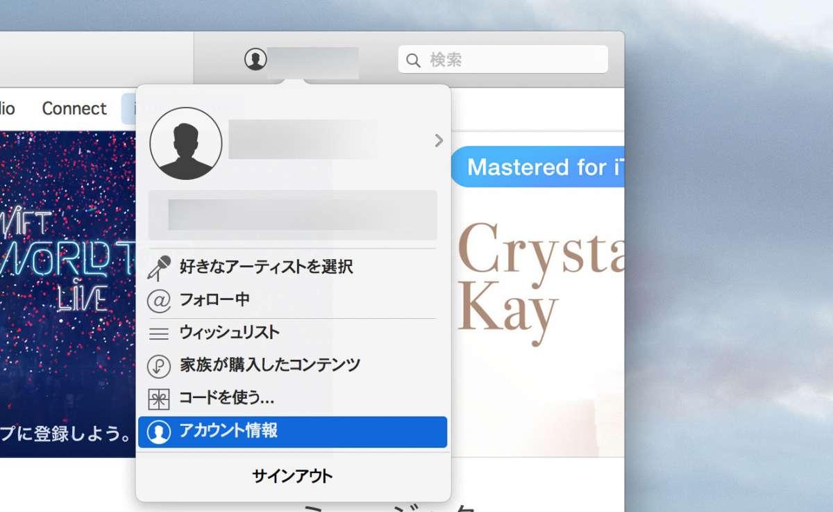 iTunes アカウント情報