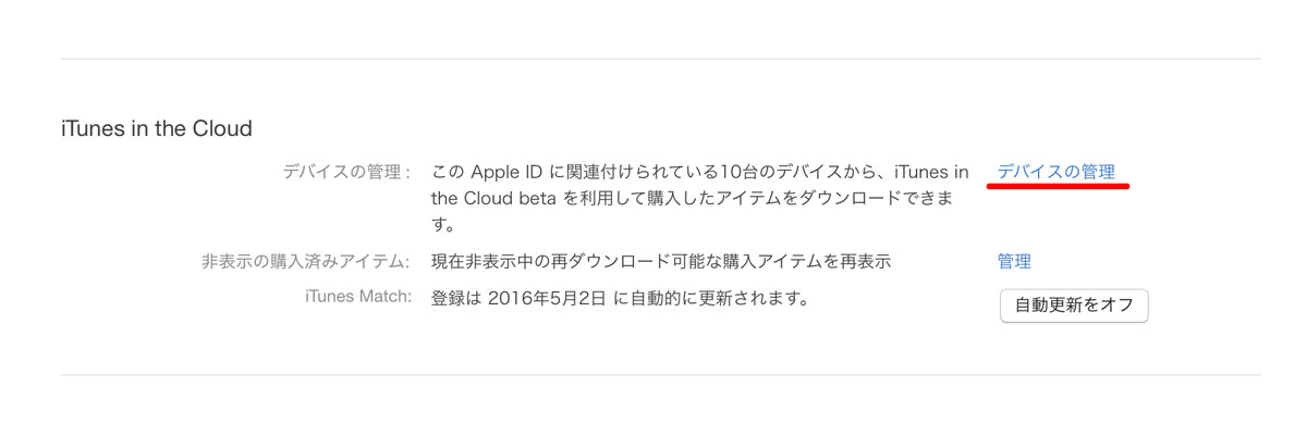 iTunes in the Cloud デバイスの管理