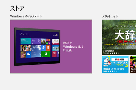 Windows8.1 Windowsストア