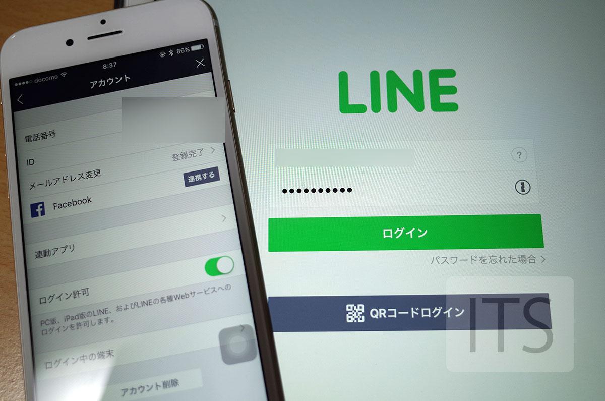 iPadのLINEにログイン