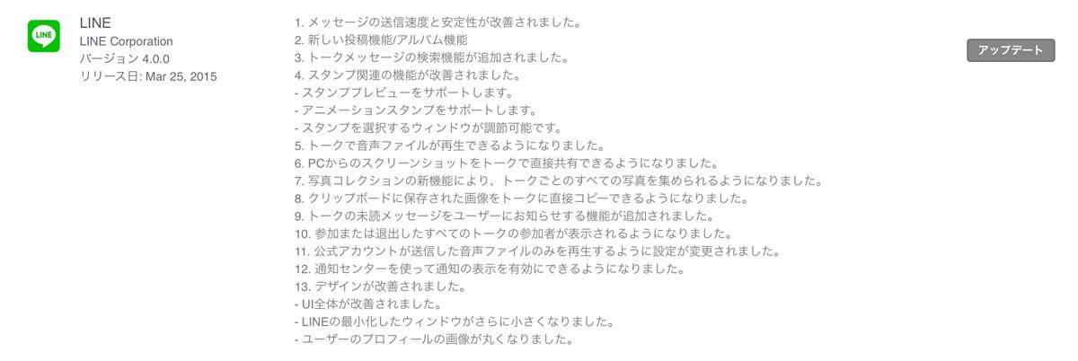 Line mac 4.0.0