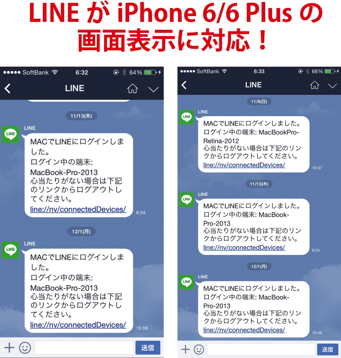LINE iPhone 6/6 Plusに最適化