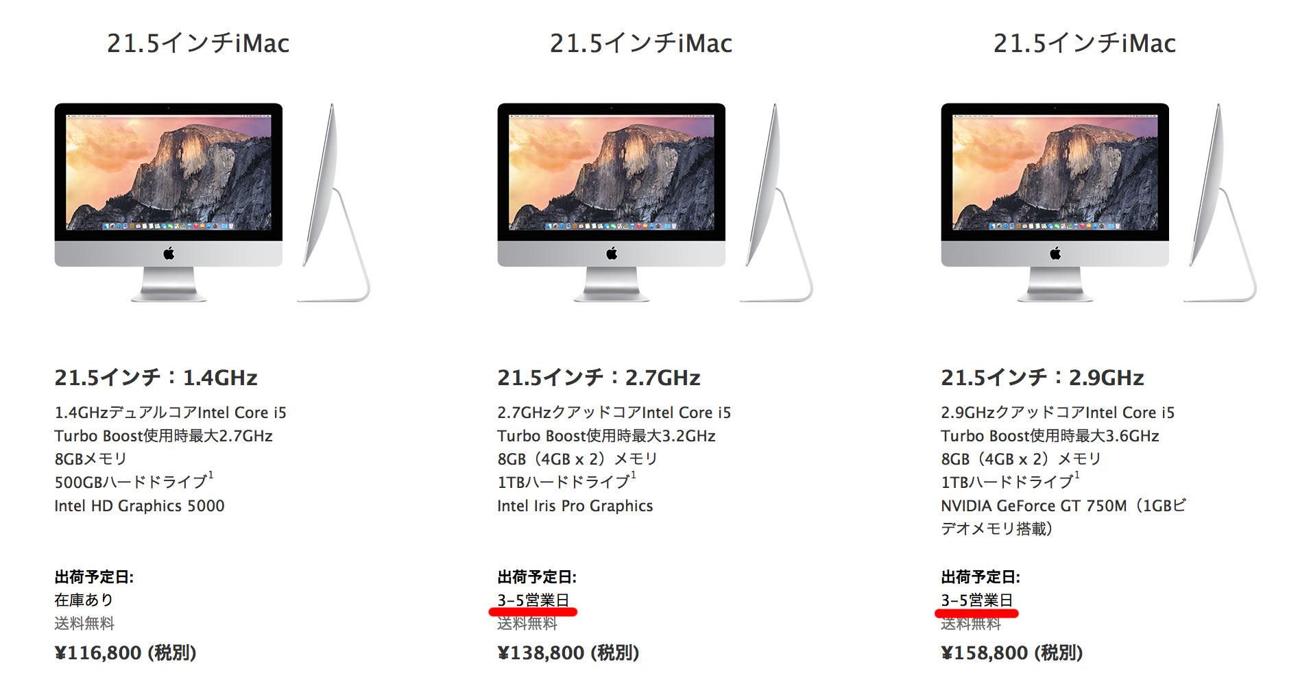 iMac 出荷予定伸びる