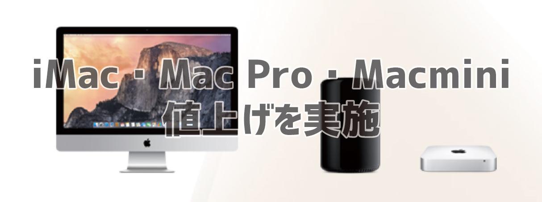 Macシリーズの値上げ