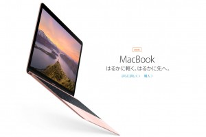 新型MacBook