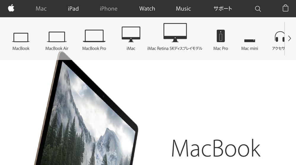 MacBook ラインナップ
