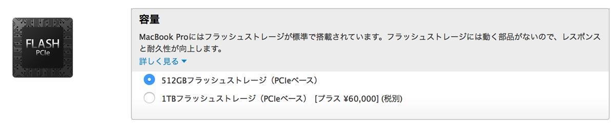 Macbook ssd 価格