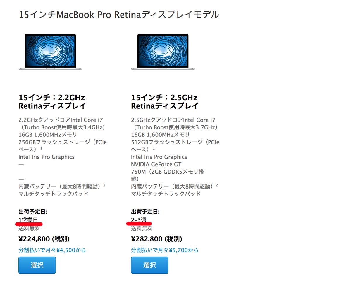 MacBook Proの出荷予定