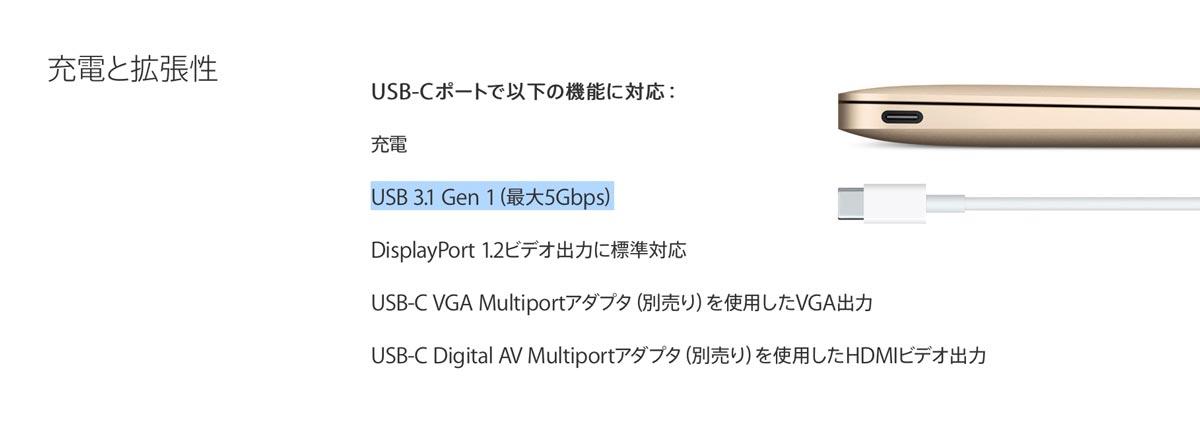 Macbook usb3.1 転送速度5GB