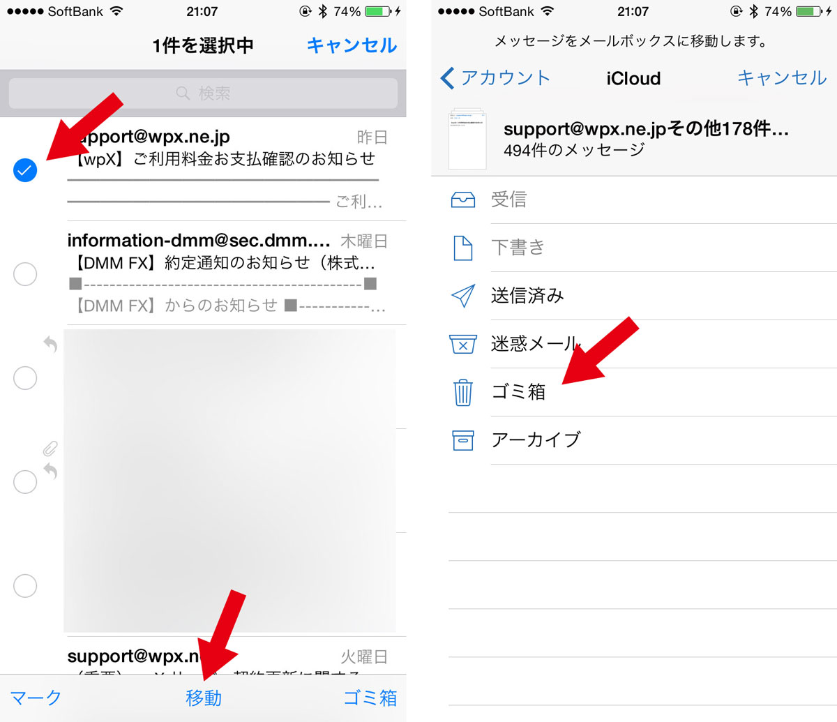 iphone メール 全 選択