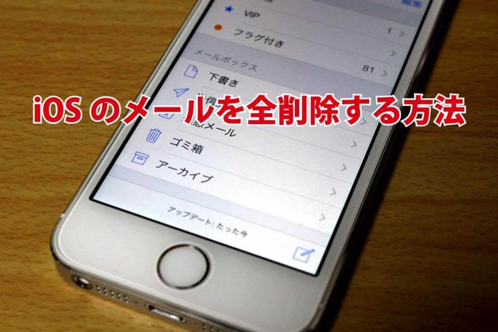 iPhoneのメール削除