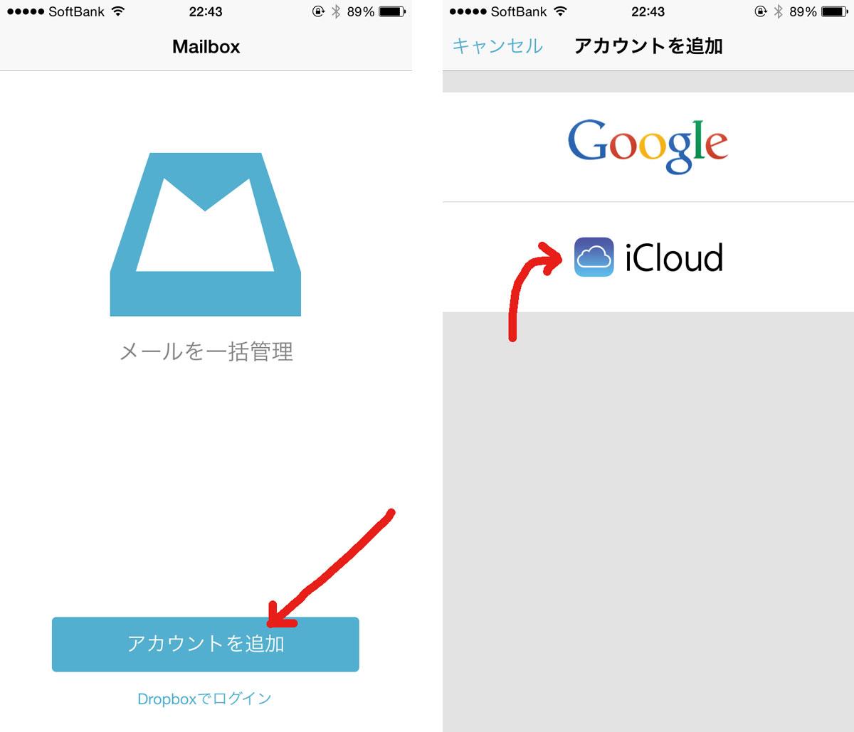 Mailbox アカウントを追加 iCloud