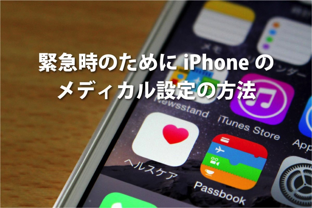 メディカルIDの設定方法 iPhone