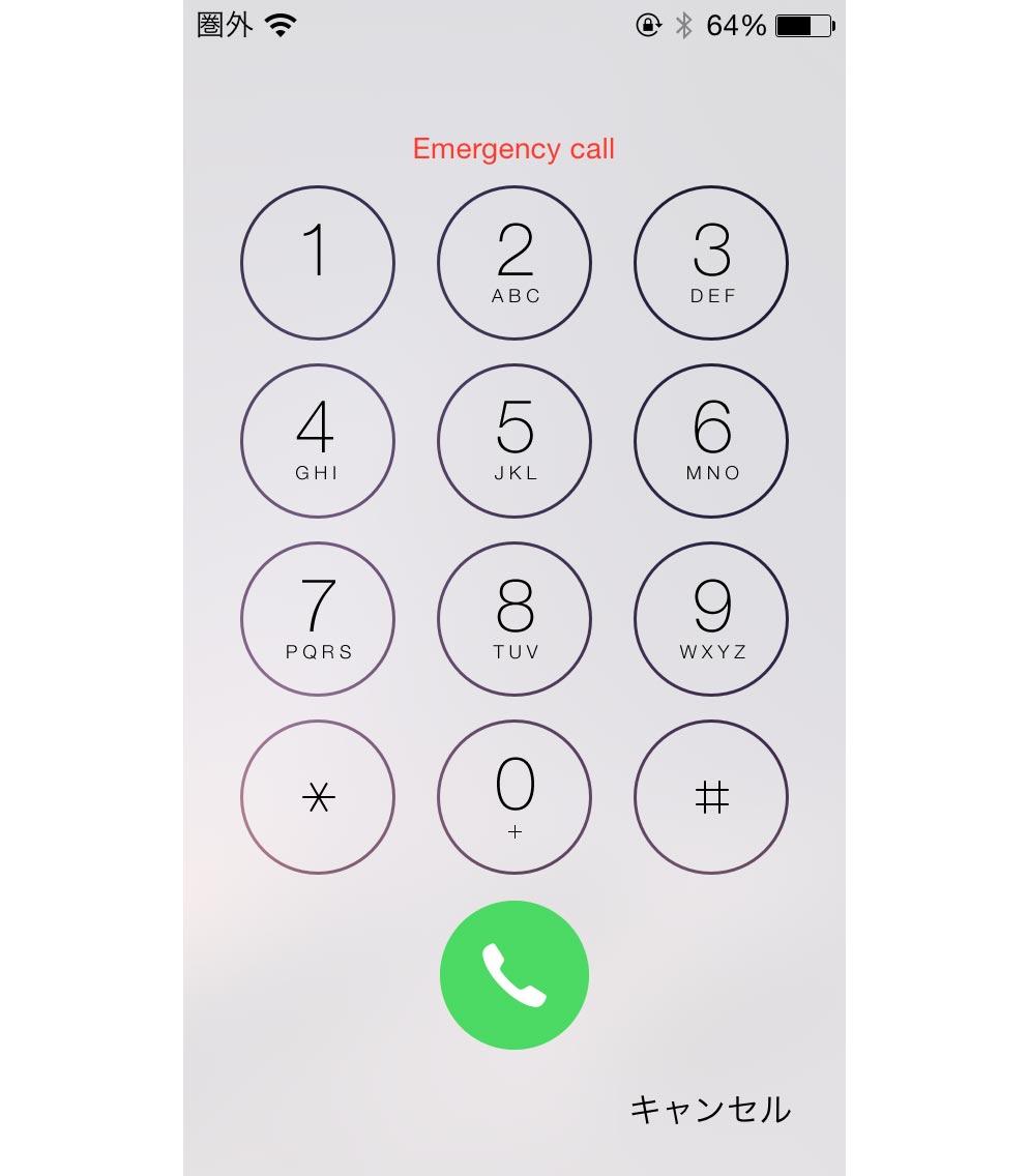 iPhoneの緊急電話