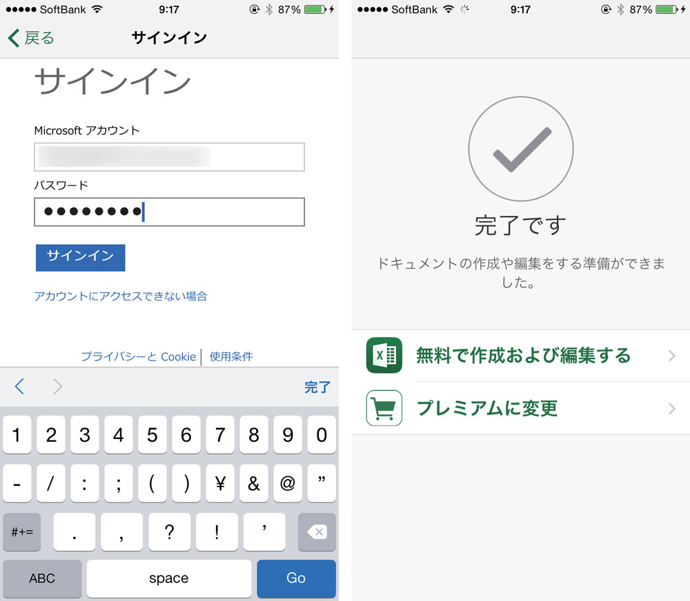 iPhone版Office サインイン
