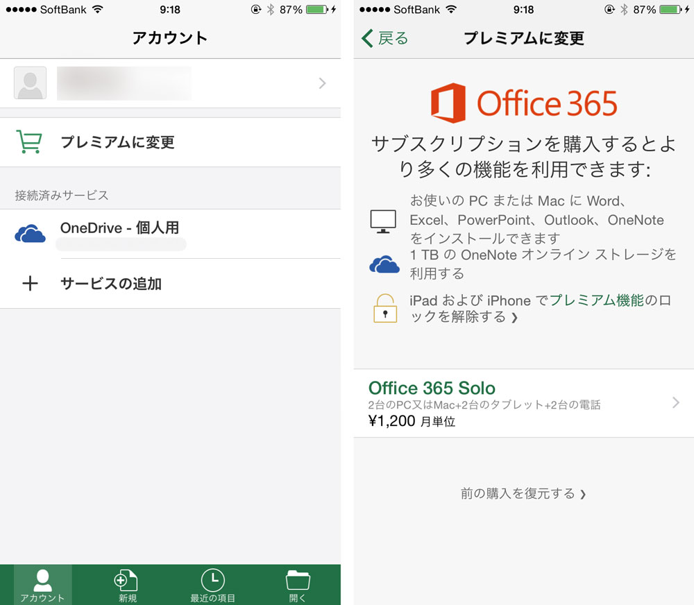Offceiphone002