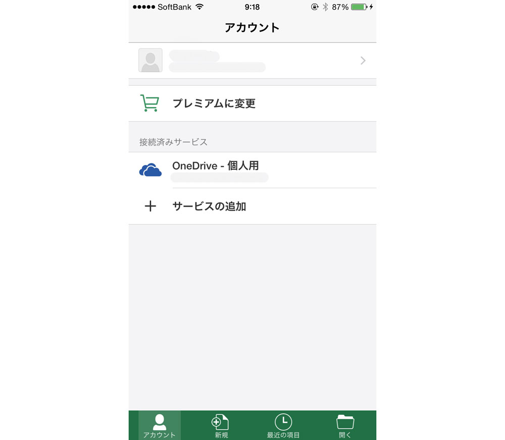iPhone版office dropbox連携