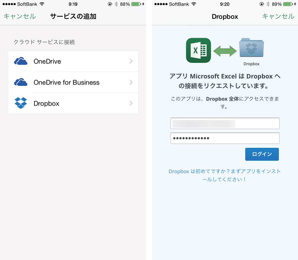 iPhone版office dropbox連携 2