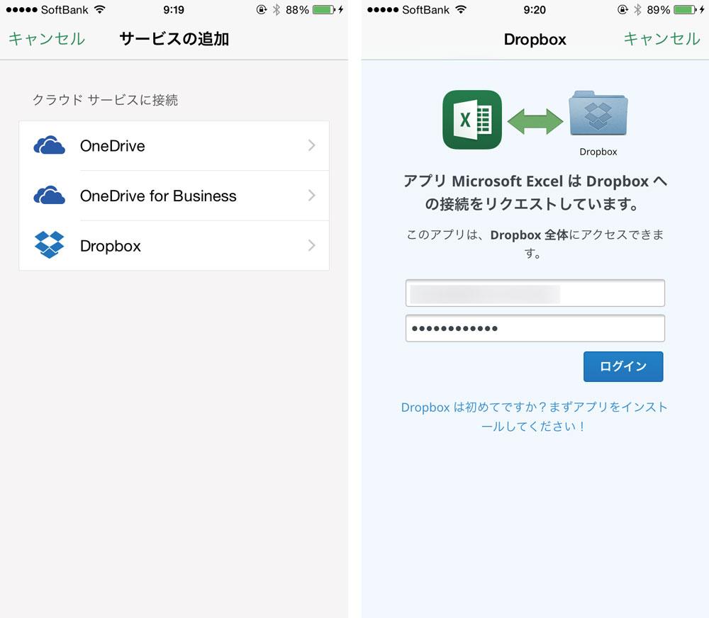 iPhone版office dropbox連携 2