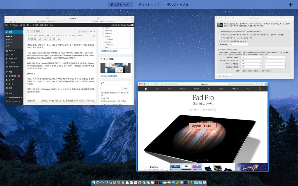 OS X ミッションコントロール