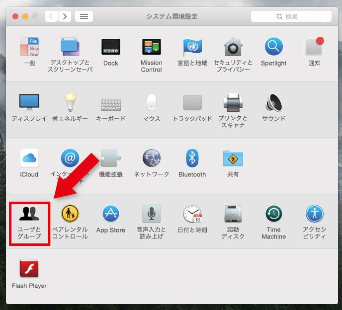 Mac ユーザーとグループ