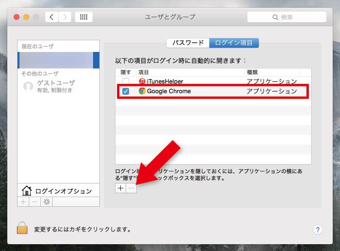 自動ログインを無効化 Mac