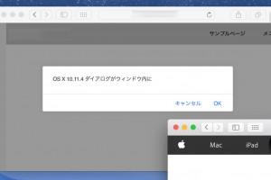 JavaScriptダイアログ OS X 10.11.4