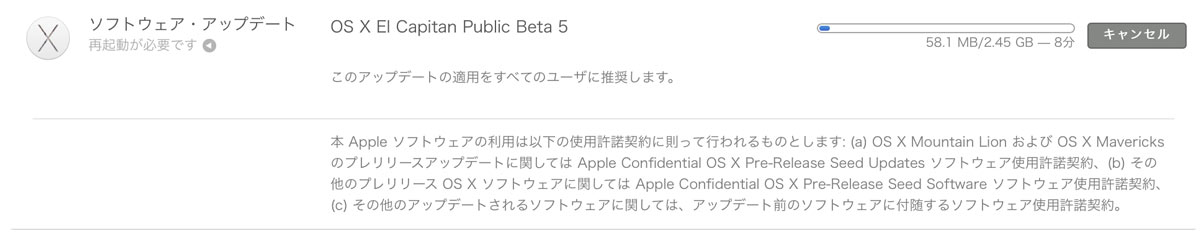 OS X 10.11 El Capitan public beta 5