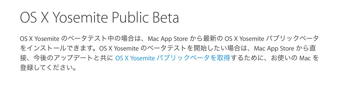 OS X パブリックベータ版