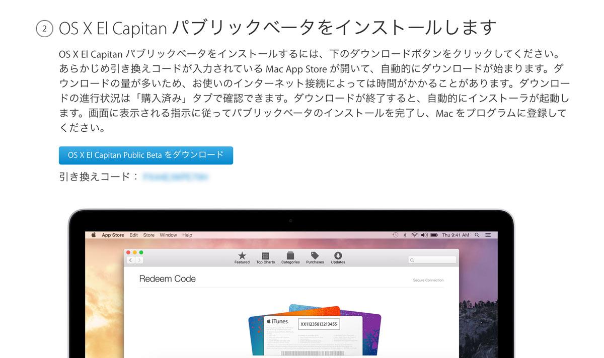 OS X 10.11 El Capitan 引き換えコード