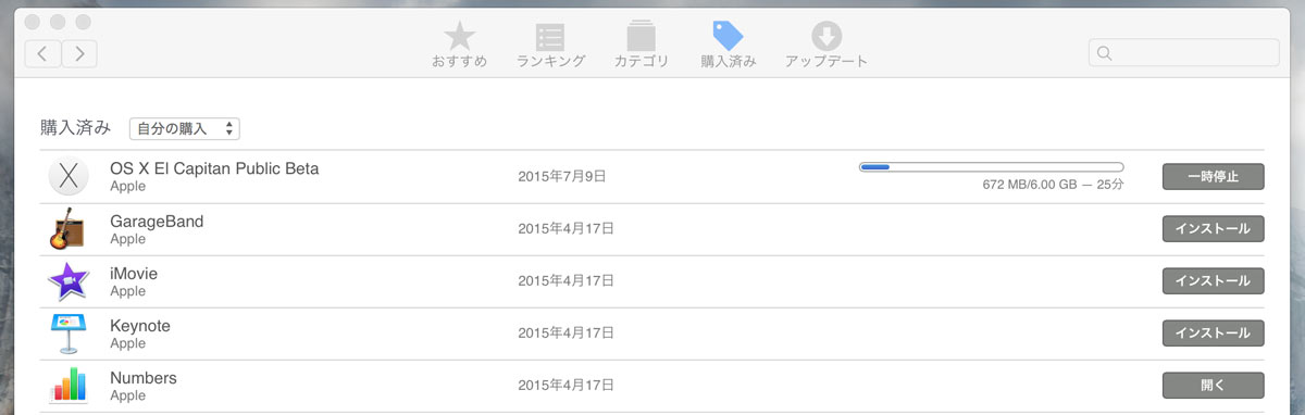 OS X 10.11 El Capitan インストール